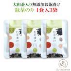 お試し価格 管理栄養士が考えた 大和茶入り無添加お茶漬け 緑茶のり 1食入3袋 送料無料 奈良県 奈良市