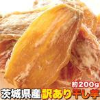 訳あり品にするのにはもったいない【無添加】茨城県産 干し芋 200g [送料無料]