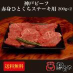 <KHM-80 神戸ビーフ 赤身ひとくちステーキ用 200g×2>