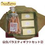 チーズファクトリー 山久バラエティギフトセット(2)  [栃木県産品 矢板市] FN00A
