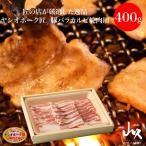 ヤシオポーク匠 とちぎ県産ホエー豚の元気っ子 豚バラカルビ焼肉用 FN004