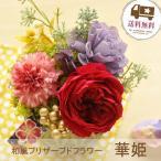 Yahoo!FlowerKitchen JIYUGAOKA和モダンスタイル バラのプリザーブドフラワー 華姫