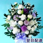 即日発送のお供え花 旬の花を使ったおまかせ供花  お供え お悔やみ  生花