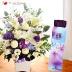 喪中見舞い お悔み お供え 弔事 お線香と花のセット 旬のお供えアレンジLサイズとお線香「花風-Lotus 蓮花」