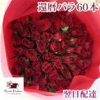 還暦祝い バラの花束 赤バラ60本 の花束ブーケ 生花 ギフト お祝い 即日発送 あすつく 花