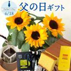 父の日 2020 花 プレゼント 花とスイーツ 選べる花鉢とはちみつカステラのセット ひまわり 黄色バラ 鉢植え ギフト セット 父の日シンボルフラワー FKPP