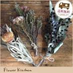 ドライフラワー 花材 選べる3タイプ