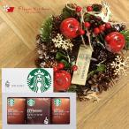 クリスマスリースSサイズとスターバックスオリガミドリップコーヒーセット ナチュラルテイストのアートリース インテリア 飾り
