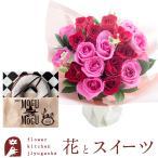 花とカタログギフト セット 20本バラスタンディングブーケと スイーツギフトカタログセット 「スイートもぐもぐ-オ・レ-」 プレゼント 誕生日
