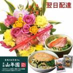 花とグルメギフト バラアレンジと 高級お茶漬け 2食(金目鯛、炙り河豚) セット お取り寄せ グルメ プレゼント