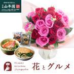 花とグルメギフト 20本バラのスタンディングブーケと 高級お茶漬け 2食(金目鯛、炙り河豚) セット プレゼント お取り寄せ グルメ