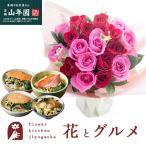 花とグルメギフト 20本バラのスタンディングブーケと 高級お茶漬け 4食(金目鯛,炙り河豚,鮭,金華鯖) セット プレゼント グルメ お取り寄せ