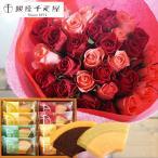 花とスイーツのセット 30本バラ花束と銀座千疋屋フルーツクーヘンギフトセット プレゼント 誕生日 記念日 お祝い花 即日発送 あすつく