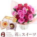 花とスイーツのセット 20本バラスタンディングブーケとどうぶつドーナツ2個入りギフトセット 誕生日 記念日 お祝い花 即日発送