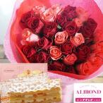 花とスイーツのセット 30本バラ花束と「六本木アマンド」チーズミルフィーユギフトセット プレゼント 誕生日 記念日 お祝い花 即日発送 あすつく