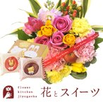 花とスイーツのセット バラアレンジメントとどうぶつドーナツギフトセット 誕生日 記念日 お祝い花 即日発送