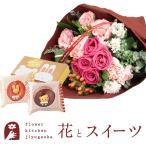 花とスイーツのセット バラブーケとどうぶつドーナツ2個入りギフトセット 誕生日 記念日 お祝い花 即日発送
