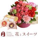 花とスイーツのセット ローズガーデンアレンジとどうぶつドーナツ2個入りギフトセット 誕生日 記念日 お祝い花 即日発送
