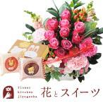 花とスイーツのセット 10本バラアレンジメントとどうぶつドーナツ2個入りギフトセット 誕生日 記念日 お祝い花 即日発送