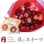 花とスイーツのセット 30本バラ花束とどうぶつドーナツ2個入りギフトセット 誕生日 記念日 お祝い花 即日発送