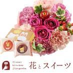 花とスイーツのセット フラワーケーキとどうぶつドーナツ2個入りギフトセット 誕生日 記念日 お祝い花 即日発送