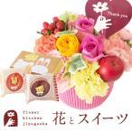花とスイーツのセット thanksアレンジとどうぶつドーナツ2個入りギフトセット 誕生日 記念日 お祝い花 即日発送