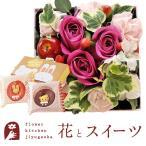 花とスイーツのセット 四角フラワーボックスMサイズアレンジとどうぶつドーナツ2個入りギフトセット 誕生日 記念日 お祝い花 即日発送