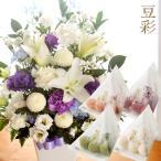 お供え花とスイーツのセット お供えアレンジLサイズ + 「豆彩」テトラ豆菓子14袋 セット 即日発送 あすつく お悔み