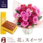 花とスイーツのセット 20本バラスタンディングブーケと長崎カステラ蜂蜜 0.5号 10切入 ギフトセット 誕生日 記念日 お祝い花 即日発送 あすつく お取り寄せ