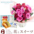 花とスイーツのセット 20本バラスタンディングブーケ と WEDGWOOD(ウェッジウッド)  紅茶&フィナンシェ セット 即日発送