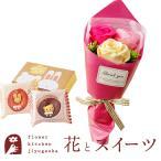 花とスイーツ ソープフラワーフェアリーブーケ と どうぶつドーナツギフトセット  誕生日 記念日 お祝い花 即日発送 あすつく