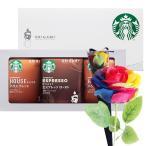 花とコーヒー ソープフラワーレインボーローズ と スターバックスコーヒーギフトセット 誕生日 記念日 お祝い花 即日発送 あすつく