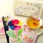 花と紅茶 ソープフラワー レインボーローズ と チェルシーガーデンティー 化粧箱入りローズティーギフトセット  誕生日 記念日 お祝い花 即日発送 あすつく