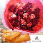 花とスイーツのセット 30本バラ花束と「アンリ・シャルパンティエ」フィナンシェ6個セット 誕生日 記念日 お祝い花 即日発送 あすつく プレゼント