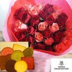 花とスイーツのセット 30本バラ花束と「アンリ・シャルパンティエ」焼き菓子セット 誕生日 記念日 お祝い花 即日発送 あすつく プレゼント