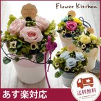 Yahoo!FlowerKitchen JIYUGAOKAプリザーブドフラワー フラワースフレ NEWスタイル 誕生日 記念日 ギフト