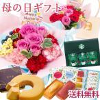 Yahoo!FlowerKitchen JIYUGAOKA2020母の日ギフト 選べるスタイル バラギフト 花束 アレンジメント 生花 フラワーギフト フラワーキッチン FKHH