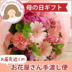 まだ間に合う お花屋さんから手渡しでお届け 母の日 花ギフト お祝い イーフローラ加盟店よりお届け