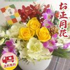 正月 新年を迎える花 いろはアレンジ 迎春ピック付き お正月アレンジメント FKOS