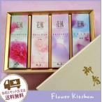 日本香堂 お線香ギフト 花風ka-fuh 4種セット お線香ギフト お花と一緒にご購 入下さい プラスワンギフト