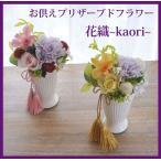 仏花  枯れないお供えプリザーブドフラワー 花織 kaori