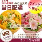 花束、生花、ブーケ 13時締切 きょうつくフラワー 当日配達の花ギフト お祝い イーフローラ加盟店よりお届け