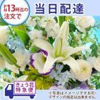 13時締切 きょうつくフラワー 当日配達のお供え花 イーフローラ加盟店よりお届け 花束 アレンジメント 生花
