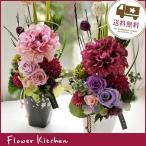 Yahoo!FlowerKitchen JIYUGAOKA和モダンスタイルのプリザーブドフラワー 美咲 フラワーギフト プレゼント 和風
