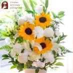 夏限定 ひまわりのお供え花 清香アレンジ 旬の花を使ったおまかせお供え花 お盆 お供え お悔み