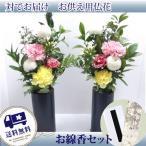 お墓参りセット 一対の仏花束とお線香「宇野千代のお線香 淡墨の桜」  おまかせ供花  1対の仏花(2束)でお届けします