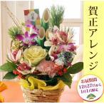 正月 新年を迎える花 賀正アレンジ 縁起の良い門松と蘭を使ったお正月アレンジメント 迎春ピック付き FKOS