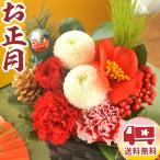 正月 新年を迎える花 花てまりアレンジ 迎春ピック付き お正月のフラワーアレンジメント FKOS