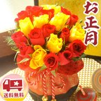 正月 新年を迎える花 和モダンアレンジ 縁起の良い門松とバラを使ったお正月アレンジメント FKOS