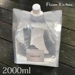 ハーバリウムオイル fuyuca oil 2000ml 詰め替え用